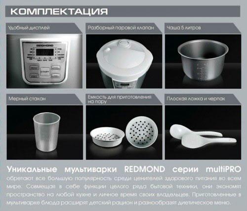 рецепты для мультиварки рмс м4502