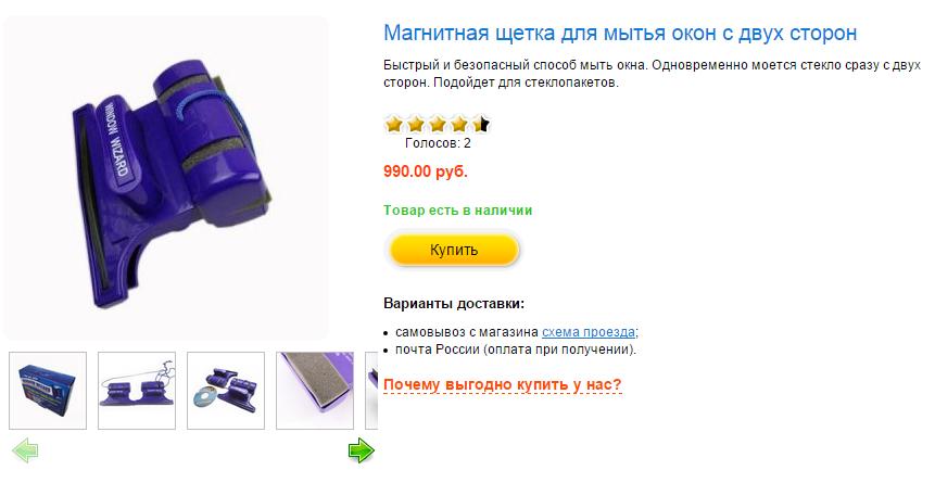 Щетка для мытья окон ТАТЛА: купить в Телемагазине